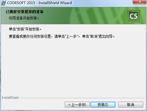 codesoft 2018 破解