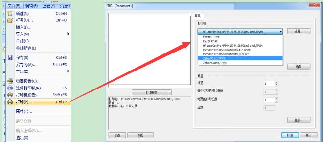 如何在CODESOFT中创建和删除自定义文档备料?