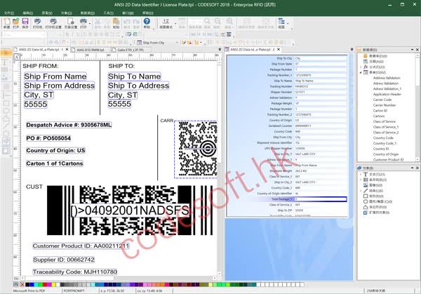 统一条码标签设计