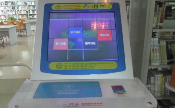 RFID智能图书馆管理系统