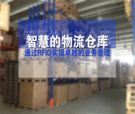 RFID物流仓库管理系统