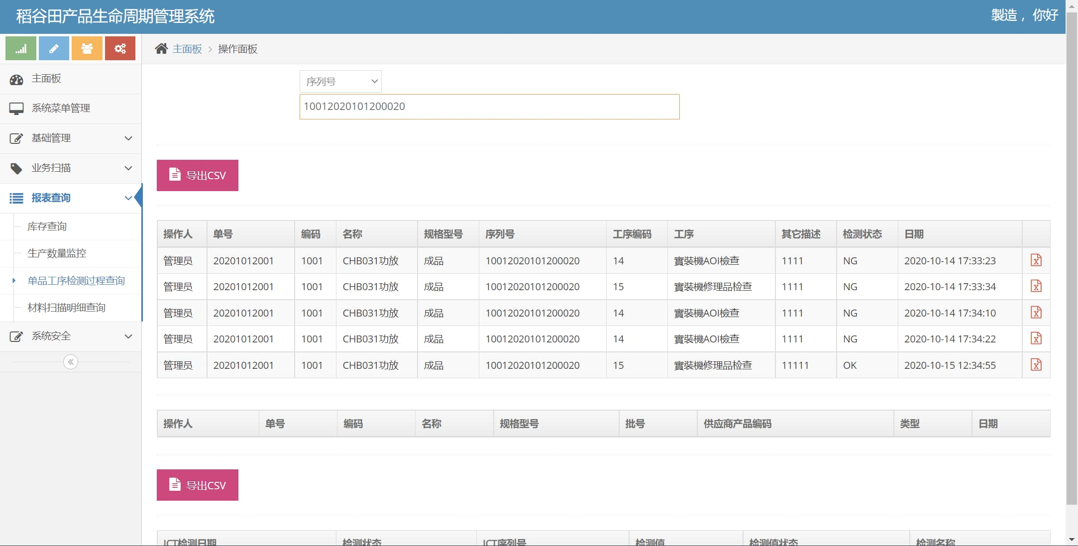车间生产线扫条码工序检验制程管理系统